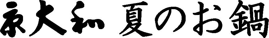 京大和のお鍋